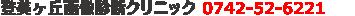 登美ヶ丘画像診断クリニック06-6776-8821